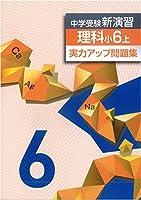 中学受験新演習 実力アップ問題集 理科 6年上(new)