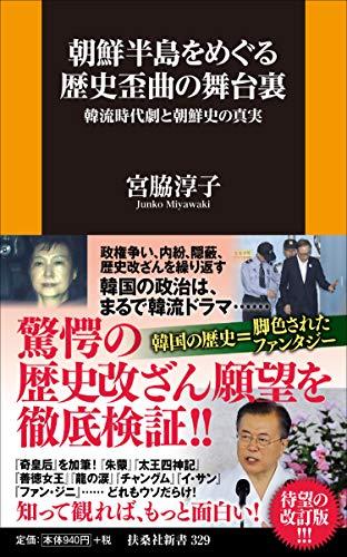 朝鮮半島をめぐる歴史歪曲の舞台裏 韓流時代劇と朝鮮史の真実 (扶桑社新書)