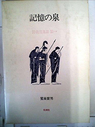 記憶の泉―詩歌逍遙游第1 (1977年)