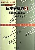 日本史講義 (3) 政治史の整理法 駿台レクチャー叢書