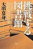 挑戦する図書館