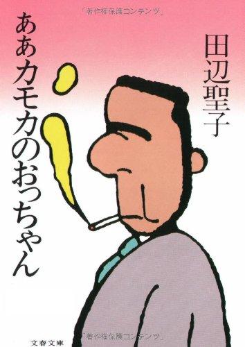 ああカモカのおっちゃん (文春文庫 た 3-16)