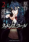 ネメシスコール(2) (ヤングマガジンコミックス)