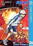 テニスの王子様 26 (ジャンプコミックスDIGITAL)