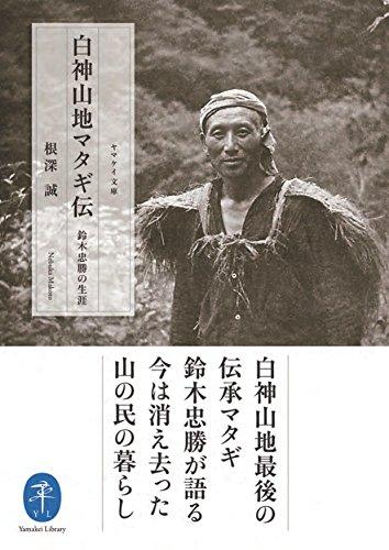 白神山地マタギ伝 鈴木忠勝の生涯 (ヤマケイ文庫)