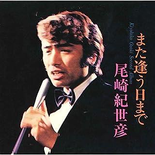 尾崎紀世彦セカンド・アルバム