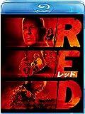 RED/レッド [AmazonDVDコレクション] [Blu-ray]