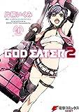 GOD EATER 2(4) (電撃コミックスNEXT)