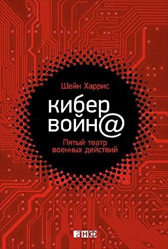 Кибервойн@: Пятый театр военных действий (Russian Edition)