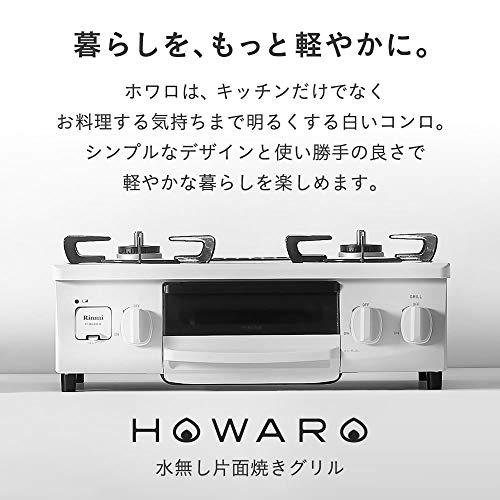 リンナイガスコンロHOWARO(ホワロ)56cm【公式ストア限定】白いコンロ水無し片面焼ET34NJH4-W(ホワイト×ピンクゴールド,プロパンガスLPG)