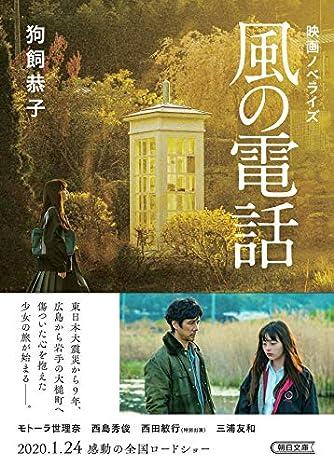 映画ノベライズ『風の電話』 (朝日文庫)