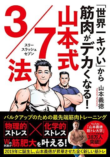 「世界一キツい」から筋肉がデカくなる! 山本式3/7法