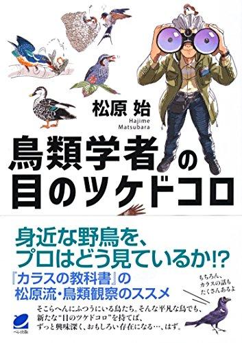 鳥類学者の目のツケドコロ