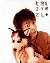 JAPANESE TV DRAMA Animal Doctor BOX JAPANESE AUDIO , NO ENGLISH SUB.