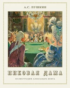 Pikovaya dama - Пиковая дама (Russian Edition)