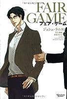 フェア・ゲーム (モノクローム・ロマンス文庫)