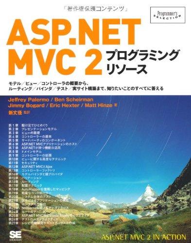 ASP.NET MVC 2 プログラミング リソース (Programmer's SELECTION)
