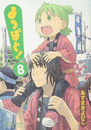 よつばと! 8 (電撃コミックス)の詳細を見る
