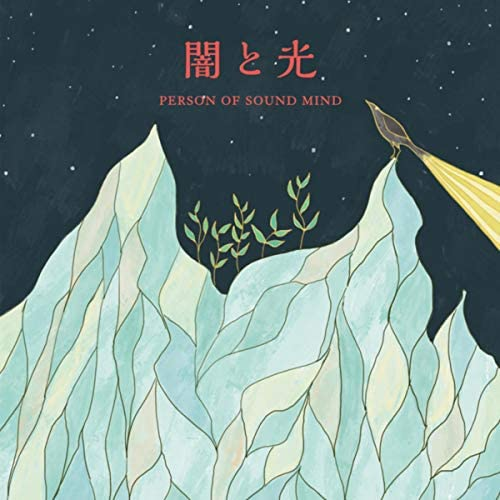 Person Of Sound Mind