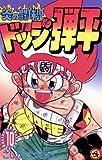 ☆炎の闘球児☆ ドッジ弾平(10) (てんとう虫コミックス)
