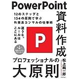 PowerPoint資料作成 プロフェッショナルの大原則