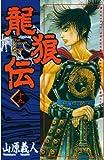 龍狼伝(19) (月刊少年マガジンコミックス)