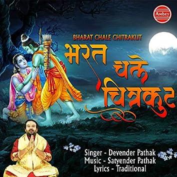 Bharat Chale Chitrakut