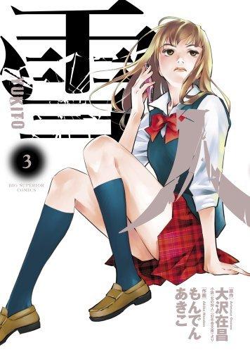 雪人 YUKITO (3) (ビッグコミックス)の詳細を見る