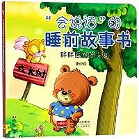 胖胖熊的成长树/会说话的睡前故事书