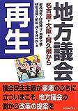 地方議会再生 名古屋・大阪・阿久根から
