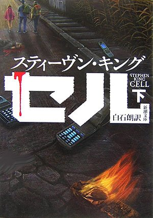 セル 下巻 (新潮文庫 キ 3-57)