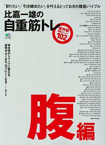 """比嘉一雄の自重筋トレ """"腹""""編 (エイムック 3978)"""
