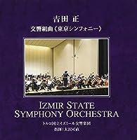 吉田正 : 交響組曲「東京シンフォニー」