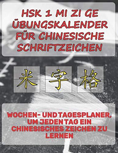HSK 1 MI ZI GE Übungskalender für chinesische Schriftzeichen: Wochen- und Tagesplaner, um jeden Tag ein chinesisches Zeichen zu lernen