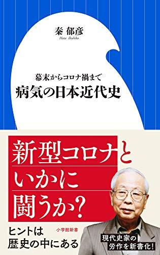 病気の日本近代史: 幕末からコロナ禍まで (小学館新書 は 12-1)