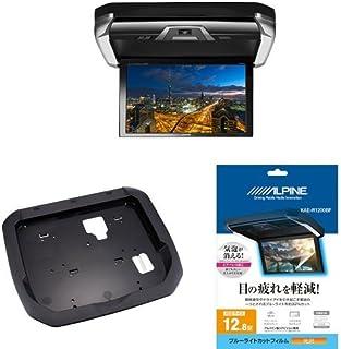 アルパイン リアビジョン 12.8型LED PXH12X-R-AV(取付けキット ルーフ色ブラック KTX-Y1005BK + ブルーライトカットフィルム セット)