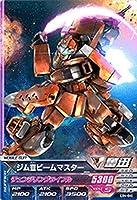 ガンダムトライエイジ EB4-040 ジムIIIビームマスター C