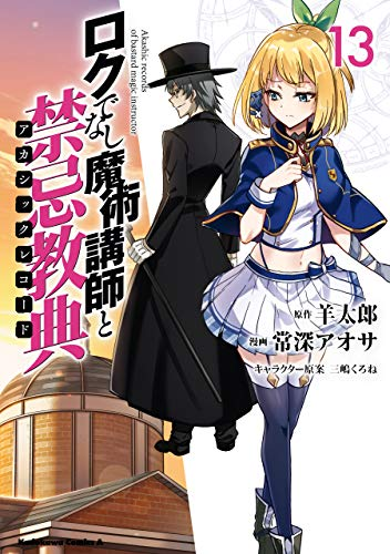 ロクでなし魔術講師と禁忌教典(13) (角川コミックス・エース)