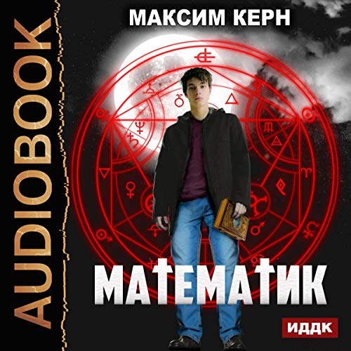 Математик [The Mathematician]                   By:                                                                                                                                 Maksim Kern                               Narrated by:                                                                                                                                 Fan 12                      Length: 10 hrs and 41 mins     1 rating     Overall 5.0