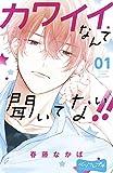 カワイイなんて聞いてない!! ベツフレプチ(1) (別冊フレンドコミックス)