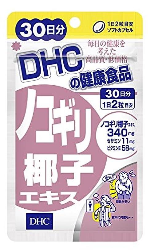 コマースマトロン意気消沈したDHC ノコギリ椰子エキス 30日分 60粒