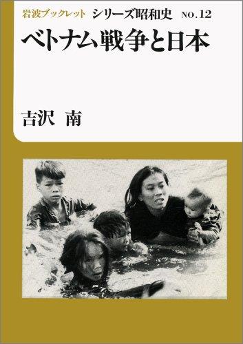 ベトナム戦争と日本 (岩波ブックレット―シリーズ昭和史)の詳細を見る