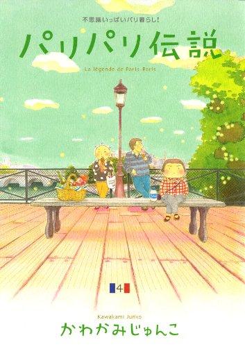 パリパリ伝説 (4) (FEEL COMICS)