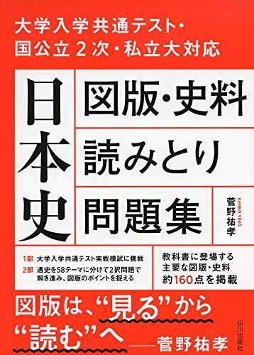 日本史 図版・史料読みとり問題集: 大学入学共通テスト・国公立2次・私立大対応
