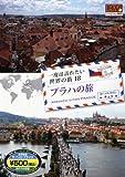 DVD 一度は訪れたい世界の街18 プラハの旅/チェコ (<DVD>)