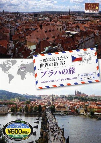 DVD 一度は訪れたい世界の街18 プラハの旅/チェコ (<DVD>)の詳細を見る