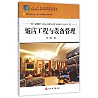 Hotel Engineering and Equipment Management(Chinese Edition)