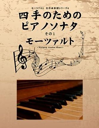 モーツァルト 名作曲楽譜シリーズ8 四手のためのピアノソナタ その1