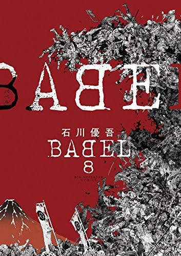 BABEL (8) _0