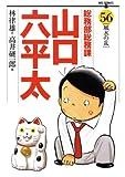 総務部総務課 山口六平太(56) (ビッグコミックス)